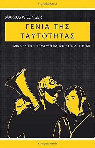 Greek-Edition-0